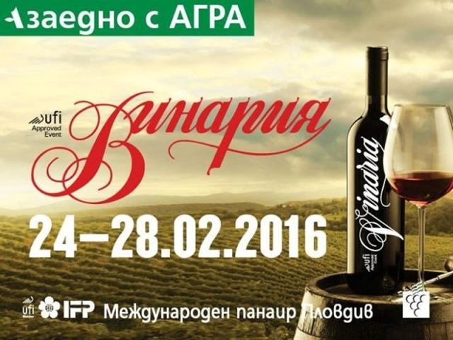 "Дебютантите от ""Винария 2016"" ще участват в Concоurs Mondial de Bruxelles"