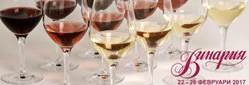 Над 360 проби вина, ракии, винено бренди и спиртни напитки се състезават за Златен ритон на ВИНАРИЯ 2017