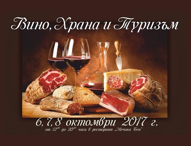 Вино, Храна и Туризъм 2017