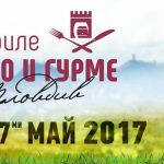 """Дефиле """"Вино и гурме"""" - Пловдив 2017"""