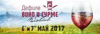 """Дефиле """"Вино и гурме"""" – Пловдив 2017"""