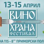 """Броени часове до """"Фестивал вино и храна"""" - Варна 2018"""
