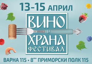 """Броени часове до """"Фестивал вино и храна"""" – Варна 2018"""