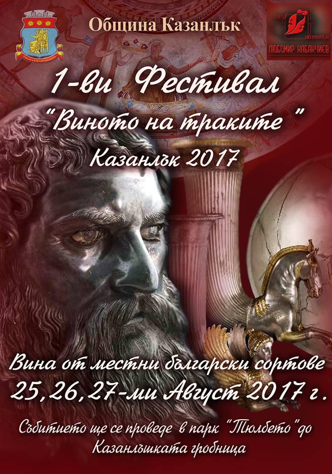 Първи фестивал на вина от местни сортове в Казанлък