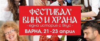 ФЕСТИВАЛ ВИНО И ХРАНА – една история с вкус Варна, 21 – 23 април 2017