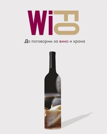 WiFo – да поговорим за вино и храна