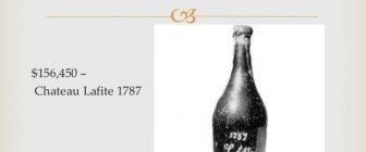 Най-скъпо продадените вина в света