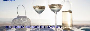 Над 300 марки качествени вина очакват посетителите на ІV Бургаски фестивал на виното