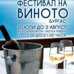 WINE FEST BURGAS 2015 - Участници и билети