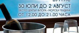 """Съпътстващата програма – WINE FEST BURGAS 2015 изложбен център """"Флора"""""""