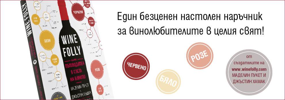Wine Folly нова книга от издателство Гурме