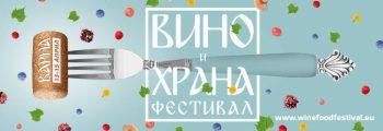 Wine & Food Festival – за шеста поредна година