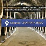 "За втора поредна година конкурс за наградата на exporter.bg - ""ЗЛАТНАТА ИЗБА"""