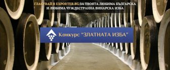 "За втора поредна година конкурс за наградата на exporter.bg – ""ЗЛАТНАТА ИЗБА"""
