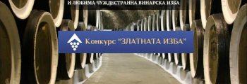 """Стартира конкурсът за наградата на сайта exporter.bg """"ЗЛАТНАТА ИЗБА"""""""