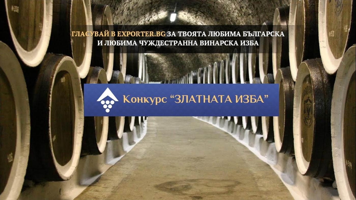 """Конкурсът за наградата на сайта exporter.bg """"Златната изба"""" на финалната права"""