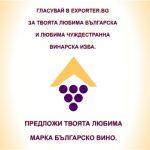 "Кой ще спечели ""ЗЛАТНАТА ИЗБА 2016"" на exporter.bg"