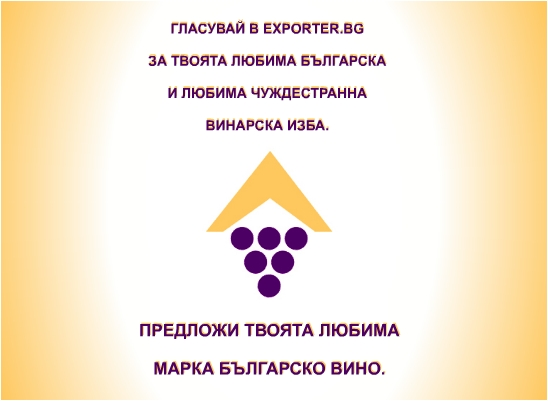 "Кой ще спечели ""ЗЛАТНАТА ИЗБА 2016″ на exporter.bg"