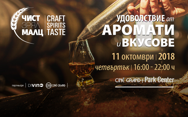 Чист. Зрял. Малц – Craft Spirits Taste 2018 в Cine Grand, Park Center