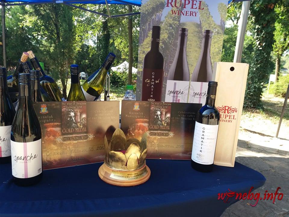 Виното на Траките2018