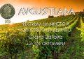 Само за ценители – Фестивалът на виното и културното наследство Августиада  2018 отваря врати за седми път в Стара Загора