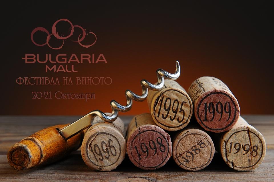 Фестивал на Виното – BULGARIA MALL 2018