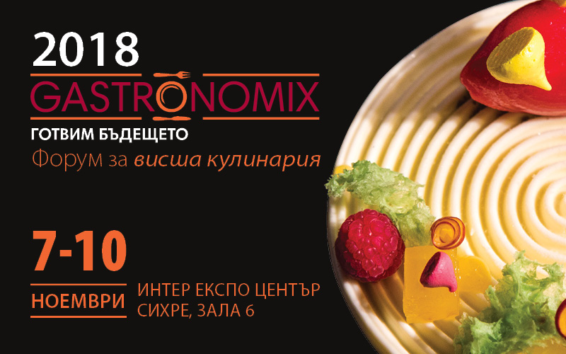 Звездни испански шеф-готвачи с майсторски класове на GastronomiX 2018