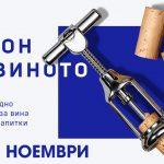 Вино от различни части на света покорява София от 7 до 10 ноември