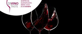 Коя е най-подходящата чаша за всяко вино? Научете тайните на винените чаши на DiVino.Taste 2018!