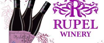 Младо българско вино от новата реколта! RED YOUNG WINE Merlot 2018 от Винарска Изба РУПЕЛ