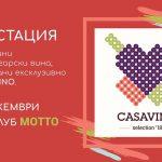 Лимитирани серии български вина - CASAVINO Selection
