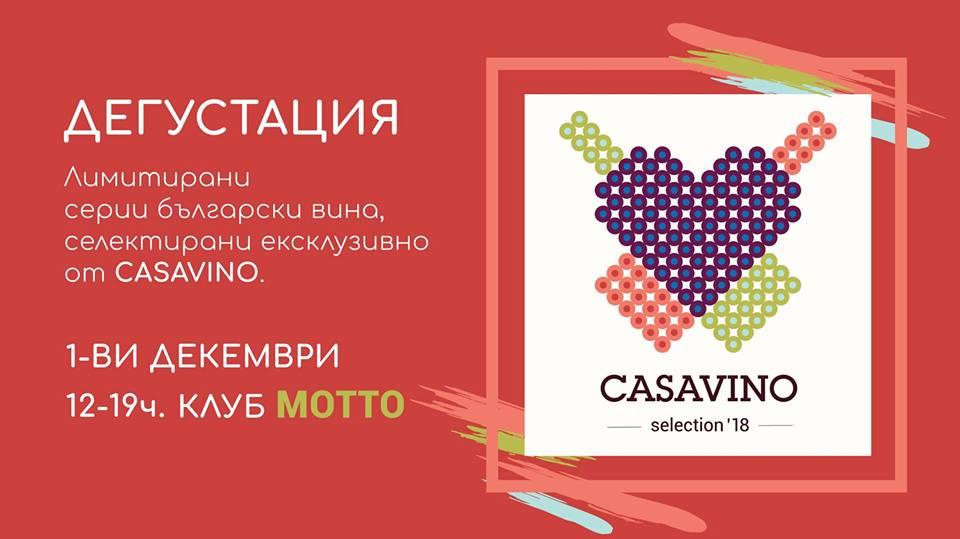 Лимитирани серии български вина – CASAVINO Selection