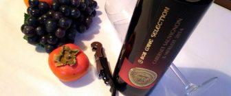 Cabernet Sauvignon & Merlot 2014 – Afuzov Winery