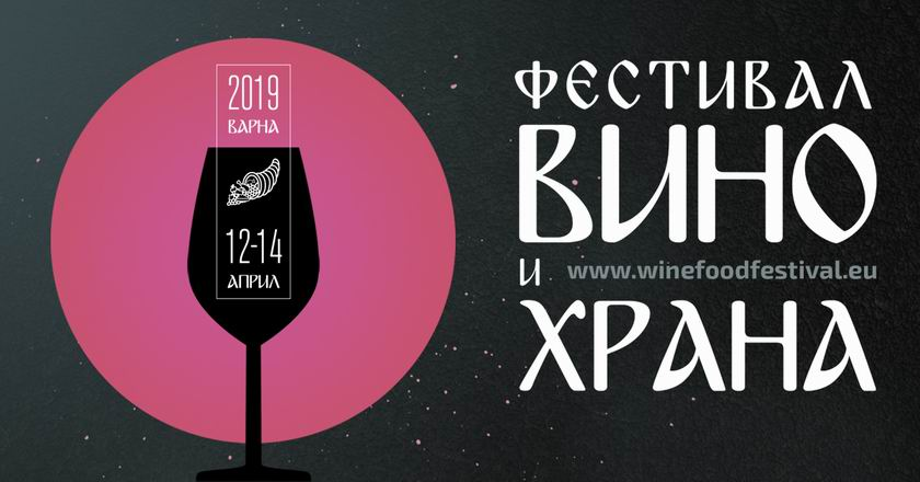 Фестивал вино и храна 2019