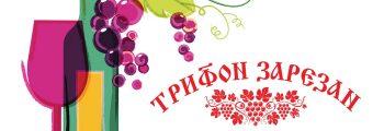 14 февруари: Трифон Зарезан или Св. Валентин?