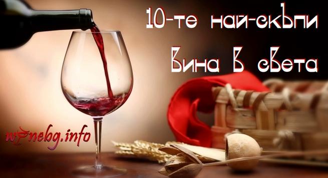10-те най-скъпи вина в света