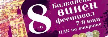 Осмият Балкански международен винен конкурс и фестивал се мести на открито в сърцето на София