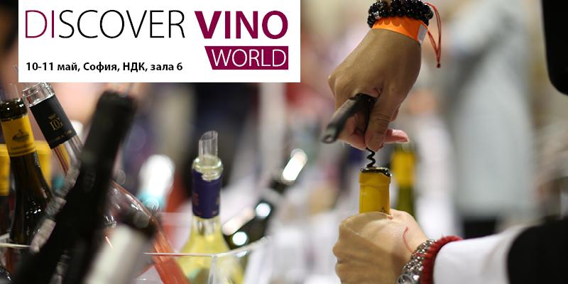 Discover.Vino World представя: вината на Франция в България!