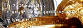 Виното на Траките 2019 – Пловдив