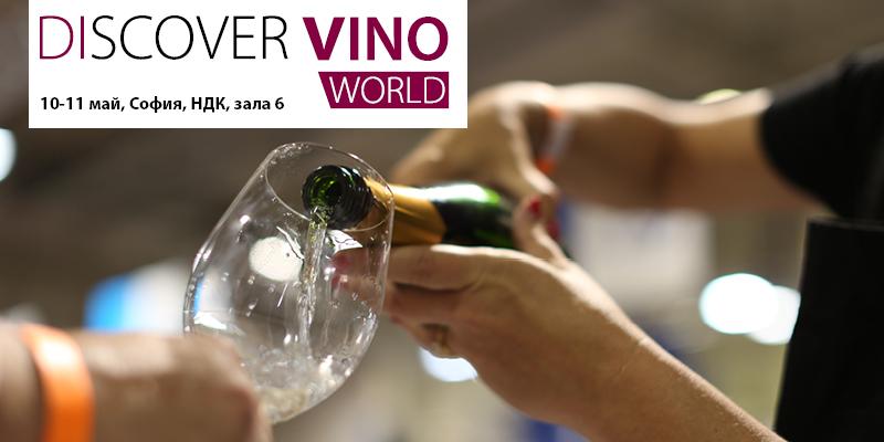 Discover.Vino World представя: вината от Новия свят в България!