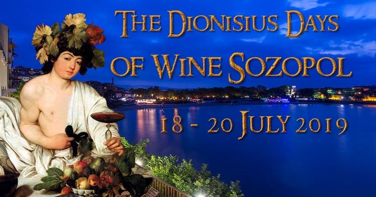 """Фестивалът на виното """"Дионисиеви дни""""- с много изненади и качествени български вина"""