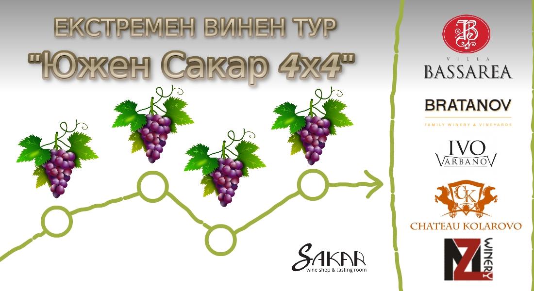 """Екстремен винен тур """"Южен Сакар 4х4"""""""