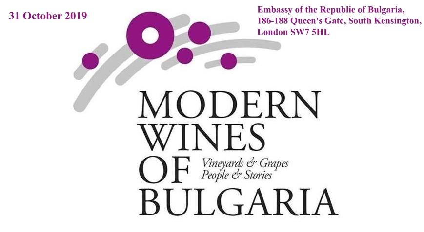 """Търговска дегустация на Български вина """"MODERN WINES OF BULGARIA – Vineyards & Grapes, People & Stories"""""""