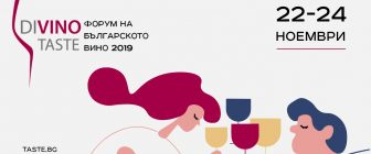На фокус DiVino.Taste 2019