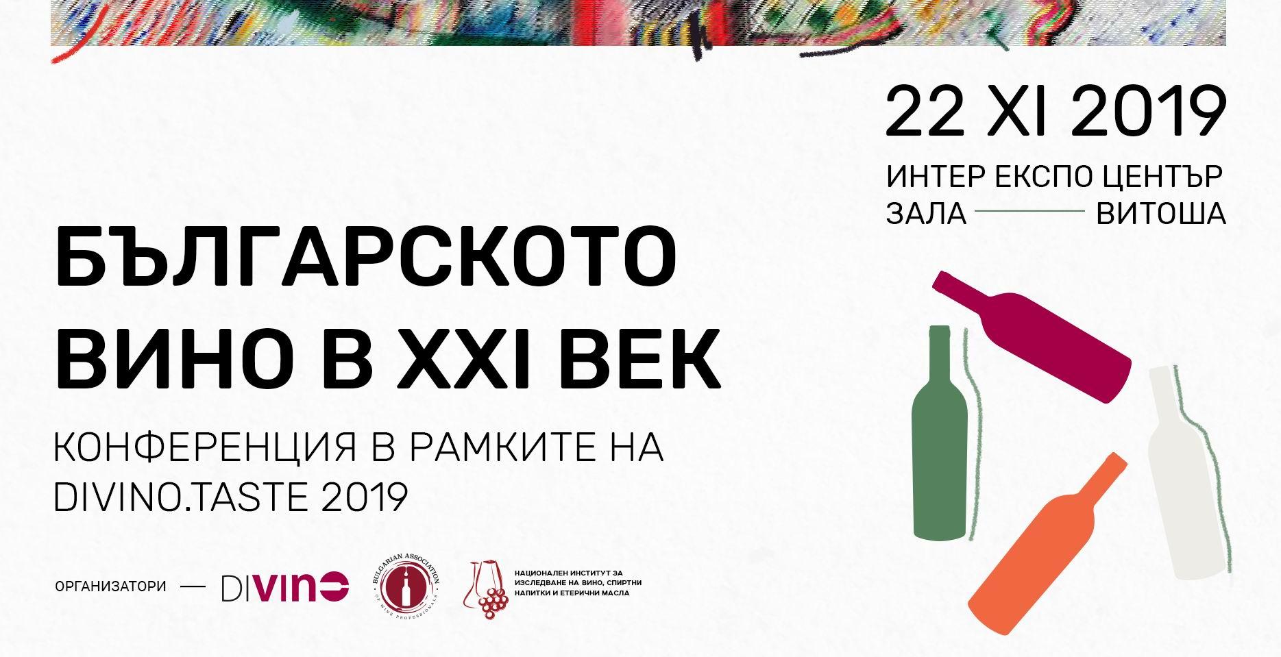 Националната конференция Българското вино в XXI век