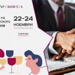 DiVino.Taste 2019 - виното среща бизнеса