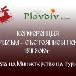 """Конференция: """"Винен туризъм - състояние и перспективи"""""""