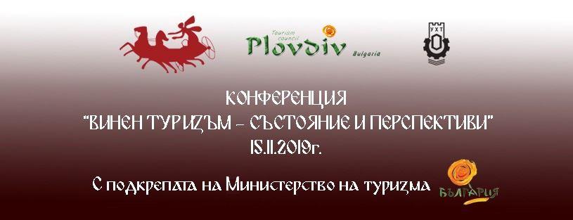 """Конференция: """"Винен туризъм – състояние и перспективи"""""""