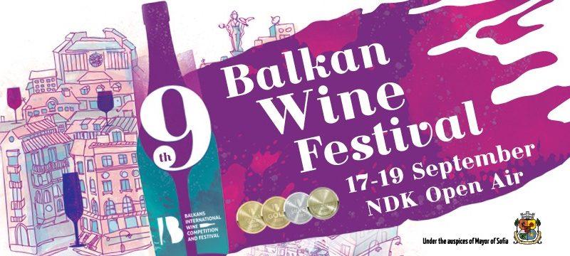 17 – 19 септември Балкански винен фестивал BIWCF 2020 София