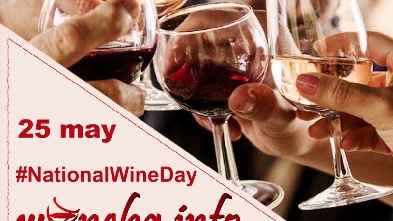 25 май Световен Ден на Виното